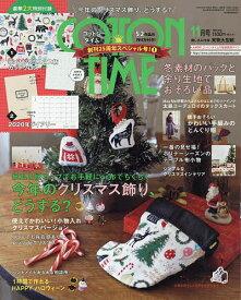 コットンタイム 2019年11月号【雑誌】【合計3000円以上で送料無料】
