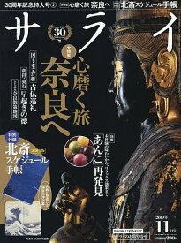 サライ 2019年11月号【雑誌】【合計3000円以上で送料無料】