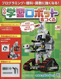 学習ロボットをつくる 2019年10月16日号【雑誌】【合計3000円以上で送料無料】