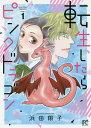 転生したらピンクドラゴン 1/浜田翔子【合計3000円以上で送料無料】