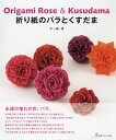 折り紙のバラとくすだま/中一隆【合計3000円以上で送料無料】