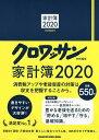'20 家計簿【合計3000円以上で送料無料】