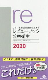 CBT・医師国家試験のためのレビューブック公衆衛生 2020/国試対策問題編集委員会【合計3000円以上で送料無料】