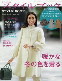 ミセスのスタイルブック 2019年11月号【雑誌】【合計3000円以上で送料無料】