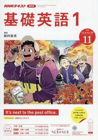 NHK ラジオ基礎英語1 2019年11月号【雑誌】【合計3000円以上で送料無料】