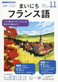 NHKラジオ まいにちフランス語 2019年11月号【雑誌】【合計3000円以上で送料無料】