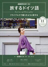 NHKテレビテレビ旅するドイツ語 2019年11月号【雑誌】【合計3000円以上で送料無料】