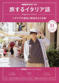 NHKテレビテレビ旅するイタリア語 2019年11月号【雑誌】【合計3000円以上で送料無料】