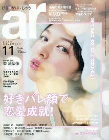 ar(アール) 2019年11月号【雑誌】【合計3000円以上で送料無料】