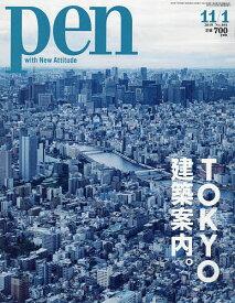 Pen(ペン) 2019年11月1日号【雑誌】【合計3000円以上で送料無料】