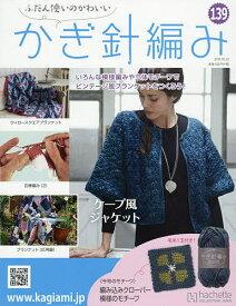 ふだん使いのかわいいかぎ針編み 2019年10月23日号【雑誌】【合計3000円以上で送料無料】