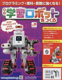 学習ロボットをつくる 2019年10月23日号【雑誌】【合計3000円以上で送料無料】
