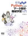 化学のためのPythonによるデータ解析・機械学習入門/金子弘昌【合計3000円以上で送料無料】