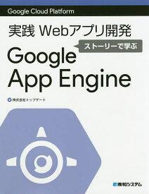 実践Webアプリ開発ストーリーで学ぶGoogle App Engine Google Cloud Platform/トップゲート【合計3000円以上で送料無料】