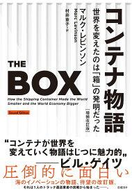 コンテナ物語 世界を変えたのは「箱」の発明だった/マルク・レビンソン/村井章子【合計3000円以上で送料無料】