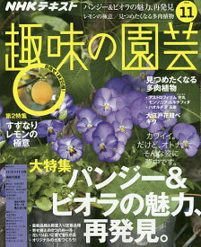 NHK 趣味の園芸 2019年11月号【雑誌】【合計3000円以上で送料無料】