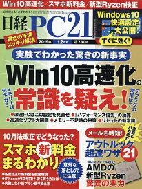 日経PC21 2019年12月号【雑誌】【合計3000円以上で送料無料】