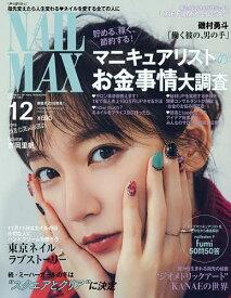 ネイルMAX 2019年12月号【雑誌】【合計3000円以上で送料無料】