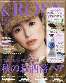 &ROSY(アンドロージー) 2019年12月号【雑誌】【合計3000円以上で送料無料】