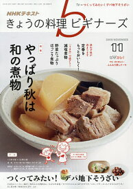 NHK きょうの料理ビギナーズ 2019年11月号【雑誌】【合計3000円以上で送料無料】
