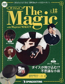 ザ・マジック全国版 2019年11月19日号【雑誌】【合計3000円以上で送料無料】