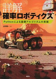 詳解確率ロボティクス Pythonによる基礎アルゴリズムの実装/上田隆一【合計3000円以上で送料無料】