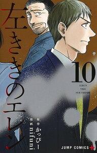左ききのエレン 10/かっぴー/nifuni【3000円以上送料無料】
