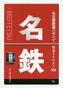 名古屋鉄道のすべて/「旅と鉄道」編集部【合計3000円以上で送料無料】