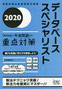 データベーススペシャリスト「専門知識+午後問題」の重点対策 2020/山本森樹【合計3000円以上で送料無料】