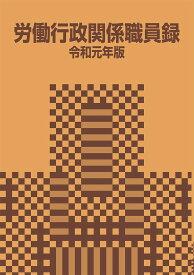 労働行政関係職員録 令和元年版/労働新聞社【合計3000円以上で送料無料】