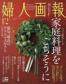 婦人画報 2019年12月号【雑誌】【合計3000円以上で送料無料】