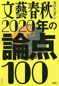 文藝春秋オピニオン2020年の論点100【3000円以上送料無料】