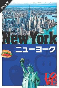 ニューヨーク 〔2019〕【合計3000円以上で送料無料】