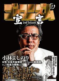 ゴーマニズム宣言 2nd Season3/小林よしのり【合計3000円以上で送料無料】