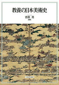 教養の日本美術史/古田亮【合計3000円以上で送料無料】