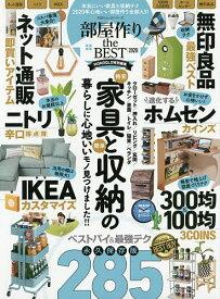 部屋作りthe BEST 〈ネット通販/ニトリ/IKEA/ホムセン〉家具と収納の本当に良いモノ全部入り! 2020【合計3000円以上で送料無料】
