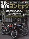 青春の80'sヨンヒャク '80年代の400cc空冷モデル編【合計3000円以上で送料無料】