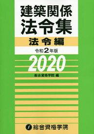建築関係法令集 令和2年版法令編/総合資格学院【合計3000円以上で送料無料】