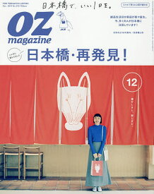 OZ magazine(オズマガジン) 2019年12月号【雑誌】【合計3000円以上で送料無料】