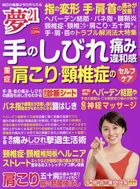 夢21 2019年12月号【雑誌】【合計3000円以上で送料無料】