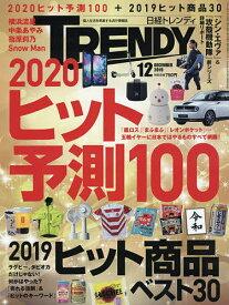 日経トレンディ 2019年12月号【雑誌】【合計3000円以上で送料無料】