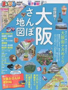超詳細!大阪さんぽ地図mini 〔2019〕【3000円以上送料無料】