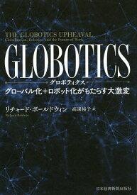 GLOBOTICS グローバル化+ロボット化がもたらす大激変/リチャード・ボールドウィン/高遠裕子【合計3000円以上で送料無料】