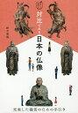 対比でみる日本の仏像/鈴木喜博【合計3000円以上で送料無料】