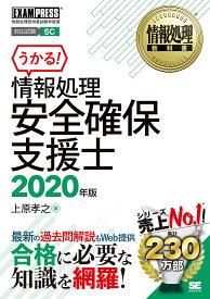 情報処理安全確保支援士 対応試験SC 2020年版/上原孝之【合計3000円以上で送料無料】