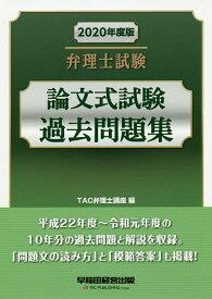 弁理士試験論文式試験過去問題集 2020年度版/TAC弁理士講座【合計3000円以上で送料無料】
