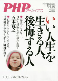 いい人生を生きる人、後悔する人 2020年1月号 【PHP増刊】【雑誌】【合計3000円以上で送料無料】