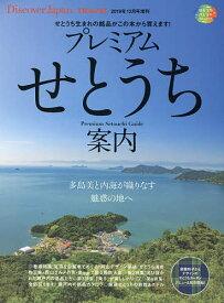 プレミアムせとうち案内 2019年12月号 【Discover Japan増刊】【雑誌】【合計3000円以上で送料無料】