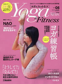 Yoga&Fitness(5) 2019年12月号 【Fight&Life増刊】【雑誌】【合計3000円以上で送料無料】