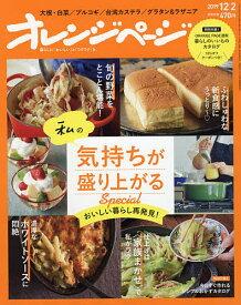 オレンジページ 2019年12月2日号【雑誌】【合計3000円以上で送料無料】